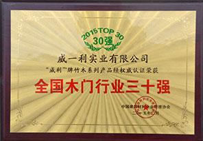 Top 30 in China wooden door industry